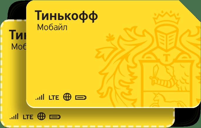Заказать симкарту Тинькофф Мобайл